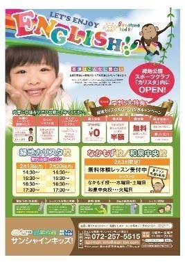 SKチラシ カリスタ.jpg